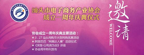 【邀请函】汕头市电子商务产业协会成立一周年庆典仪式图片